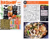 鳥取ShowUP 特別号に掲載されました。